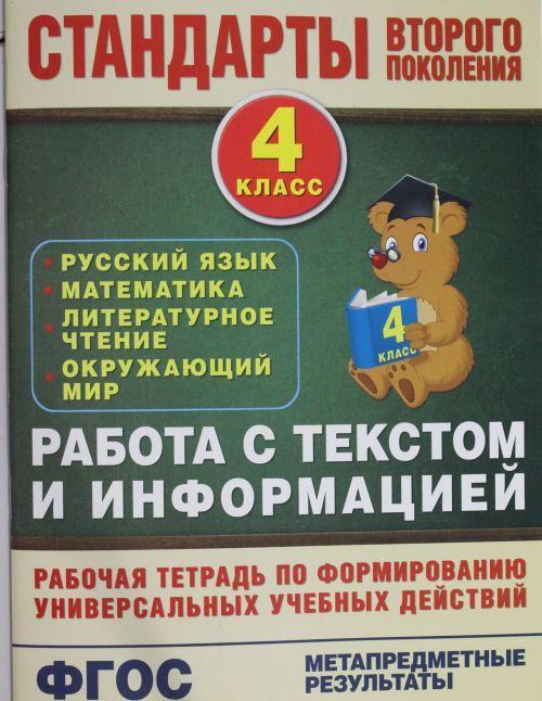 Работа с текстом и информацией. 4 класс