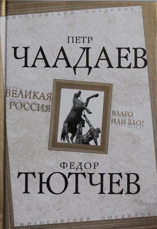 Великая Россия - благо или зло?