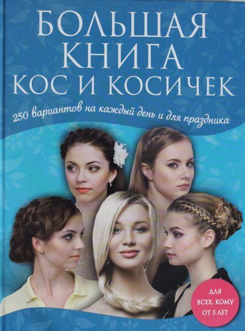 Большая книга кос и косичек