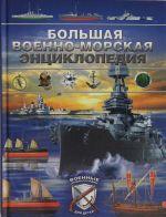 Bolshaja voenno-morskaja entsiklopedija
