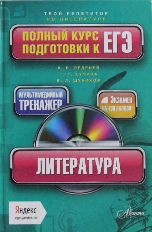 Литература. Полный курс подготовки к ЕГЭ (+CD)