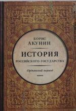 Istorija Rossijskogo Gosudarstva. Tom II. Chast Azii. Ordynskij period