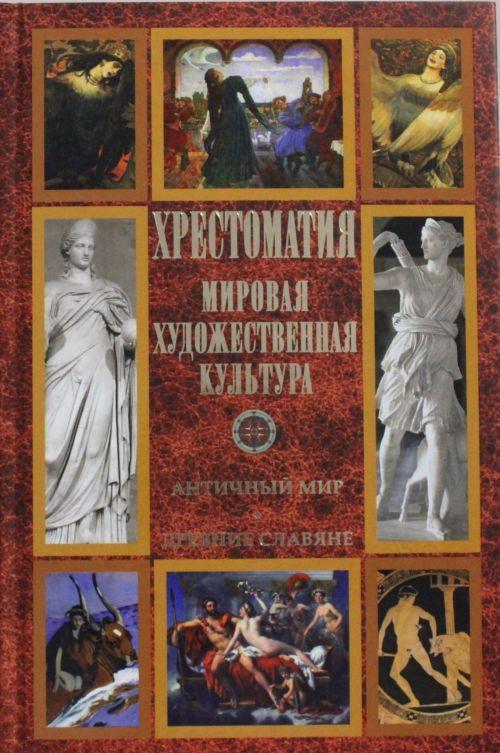 Хрестоматия. Мировая художественная культура. Античный мир. Древние славяне.