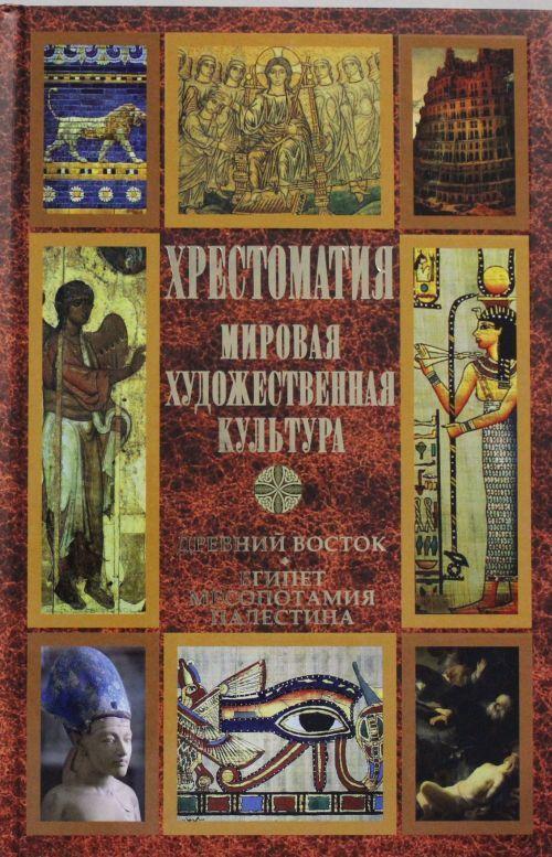 Хрестоматия. Мировая художественная культура. Древний Восток: Египет. Месопотамия. Палестина.