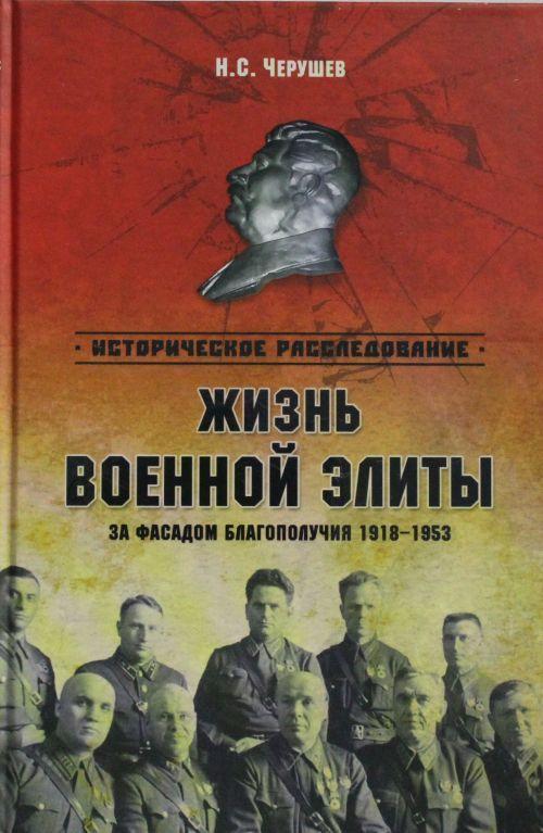Жизнь военный элиты. За фасадом благополучия 1918-1953