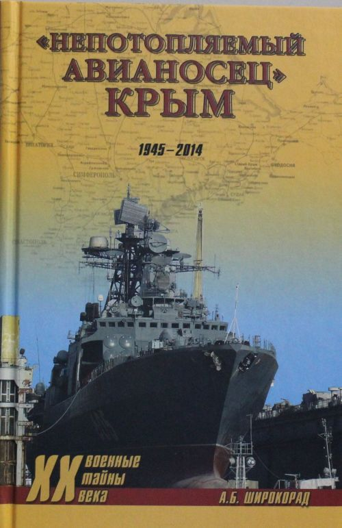 """Непотопляемый авианосец"""" Крым. 1945-2014"""