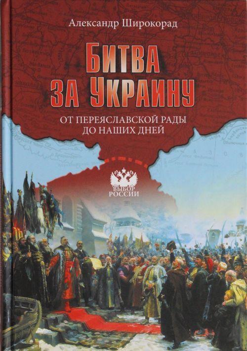 Bitva za Ukrainu.Ot Perejaslavskoj rady do nashikh dnej