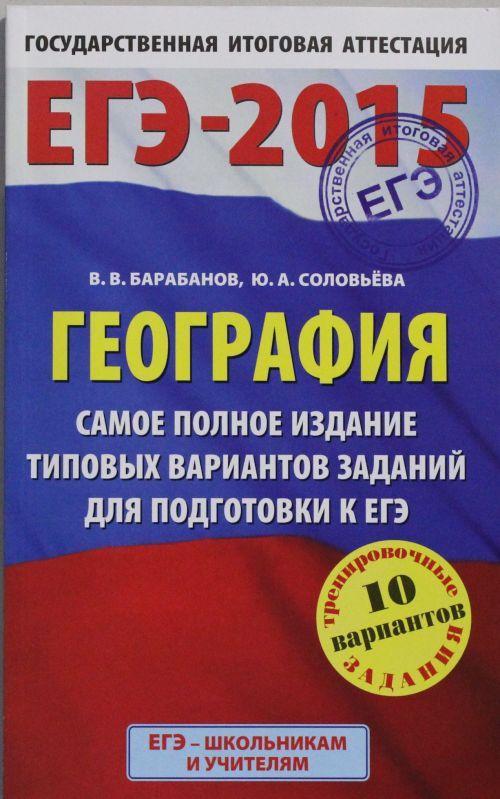ЕГЭ-2015. География. (84х108/32) Самое полное издание типовых вариантов заданий для подготовки к ЕГЭ
