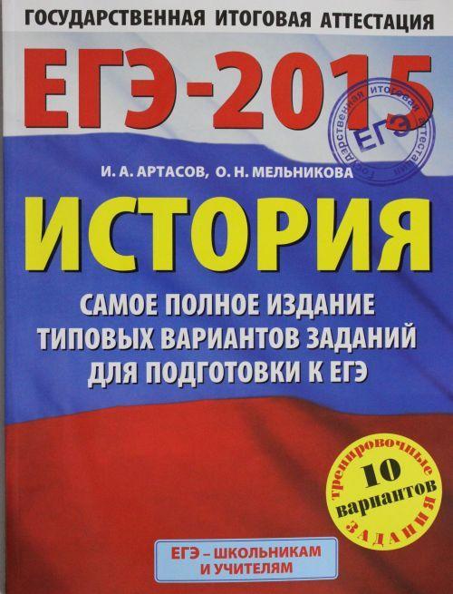 ЕГЭ-2015. История. (60х90/8) Самое полное издание типовых вариантов заданий для подготовки к ЕГЭ. 11 класс