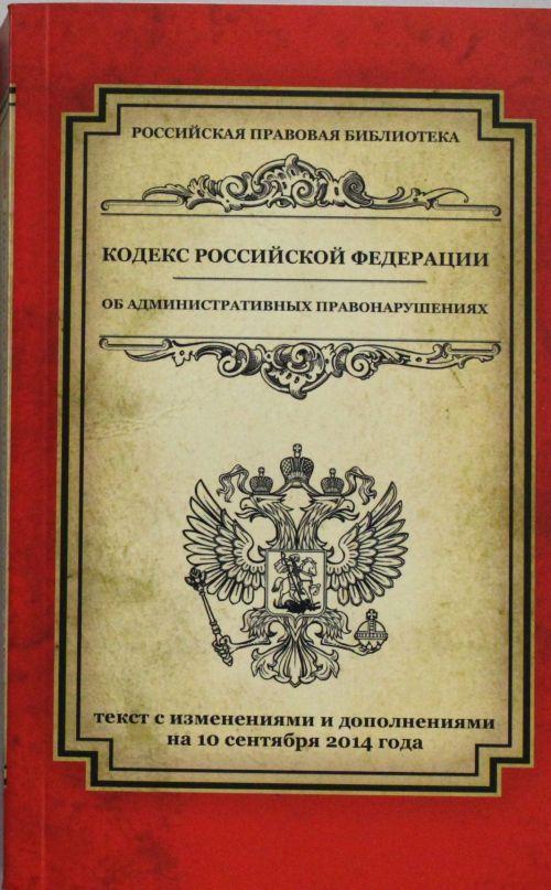 Кодекс Российской Федерации об административных правонарушениях: текст с изм. и доп. на 10 сентября