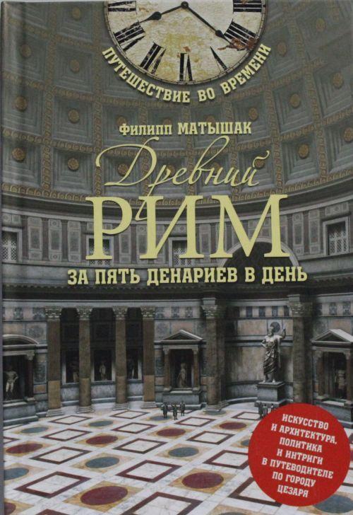 Drevnij Rim za pjat denariev v den