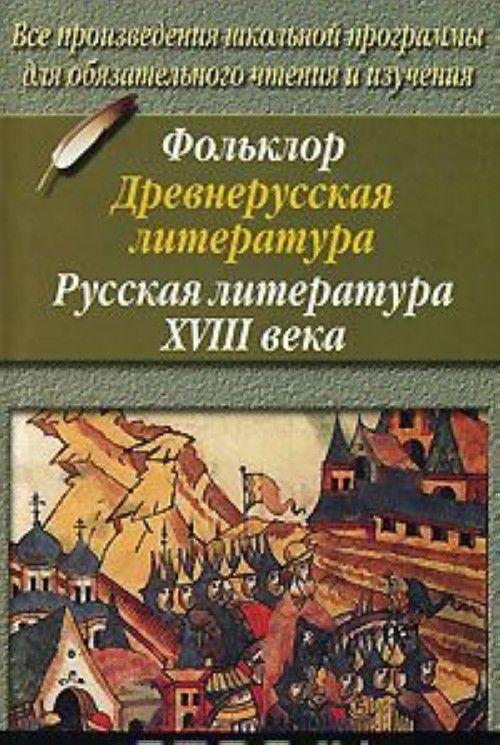 Фольклор. Древнерусская литература. Русская литература XVIII века.