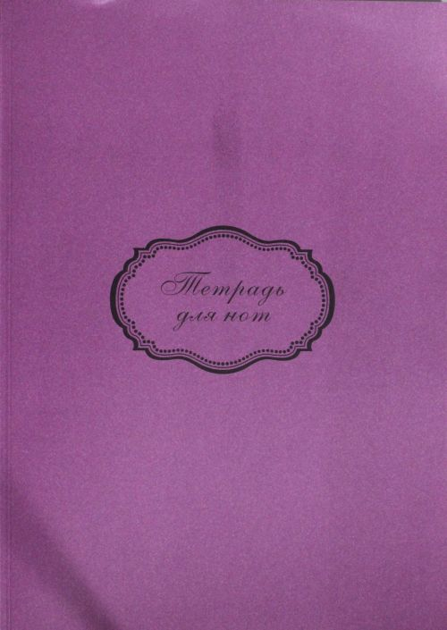 Тетрадь для нот  Розовая