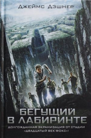 Beguschij v Labirinte