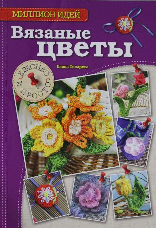 Vjazanye tsvety: krasivo i prosto