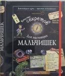 Dlja nastojaschikh malchishek