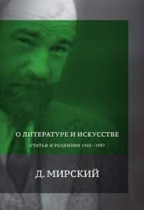 О литературе и искусстве: Статьи и рецензии 1922-1937