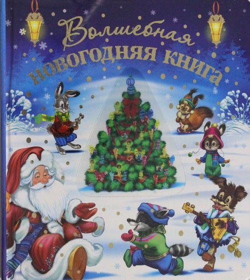 Волшебная новогодняя книга (со стереокартинкой)