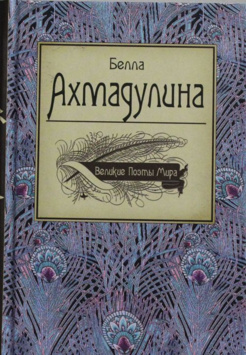 Великие поэты мира: Белла Ахмадулина