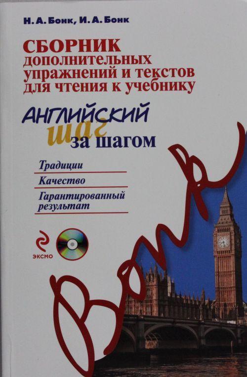 Sbornik dopolnitelnykh uprazhnenij i tekstov dlja chtenija k uchebniku Anglijskij shag za shagom (+SD)