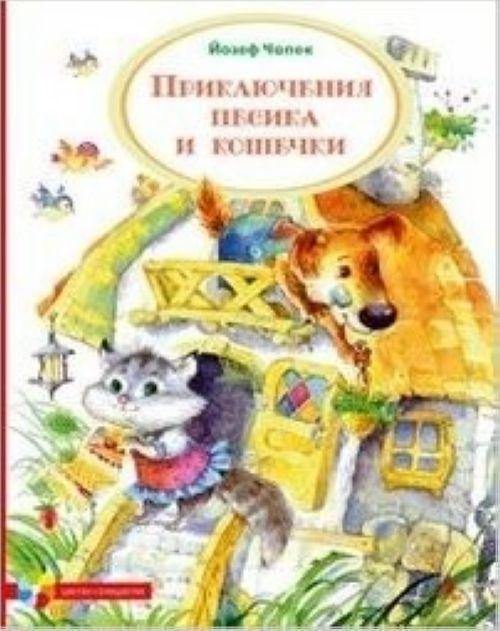 Приключения Песика и Кошечки