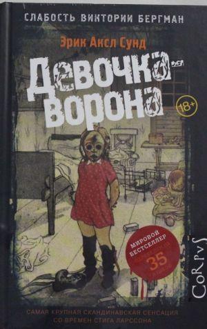 Devochka-vorona