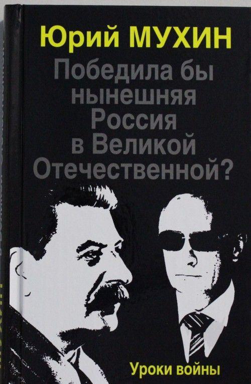 Pobedila by nyneshnjaja Rossija v Velikoj Otechestvennoj? Uroki vojny