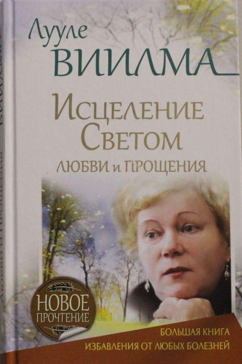 ЛУУЛЕ ВИИЛМАИсцеление Светом Любви и Прощения.Большая книга избавления от болезней