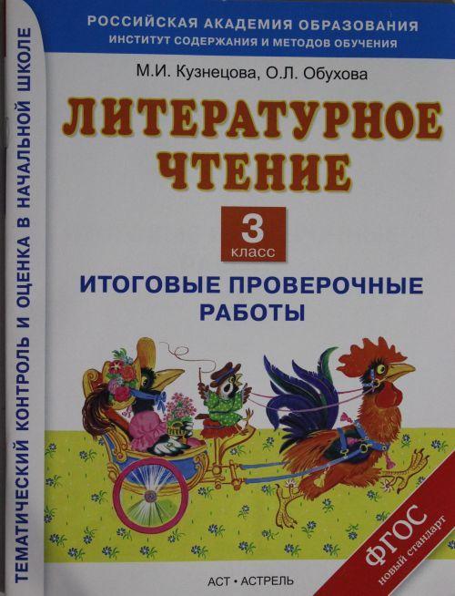 Literaturnoe chtenie. Itogovye proverochnye raboty. 3 klass