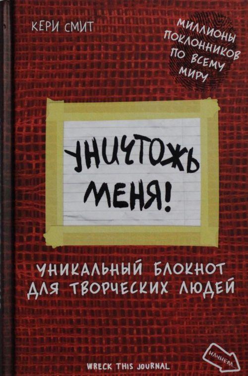 Уничтожь меня! Уникальный блокнот для творческих людей (светлый) (англ.назв. Wreck this journal)
