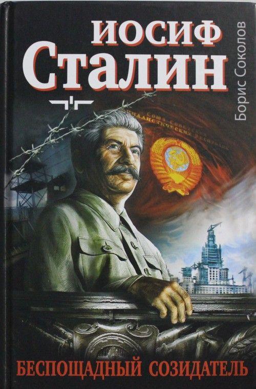Iosif Stalin - besposchadnyj sozidatel