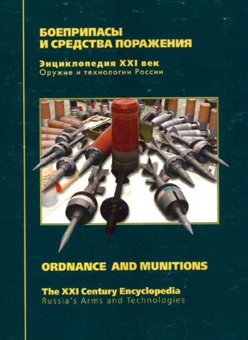 Russia's Arms and Technologies. The XXI Century Encyclopedia. Vol. 12 - Ordnance and Munitions CD-ROM
