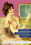 Русский рекламный плакат. 1868-1917 / Russian Advertising Posters: 1868-1917