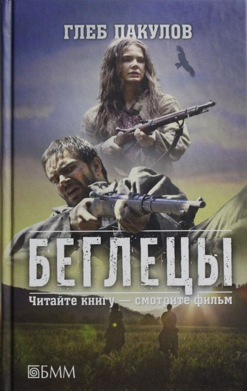 Begletsy: Vedmin kljuch