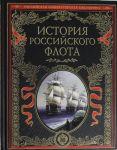 Istorija rossijskogo flota