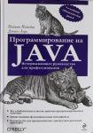 Programmirovanie na Java