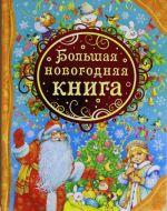 Bolshaja novogodnjaja kniga