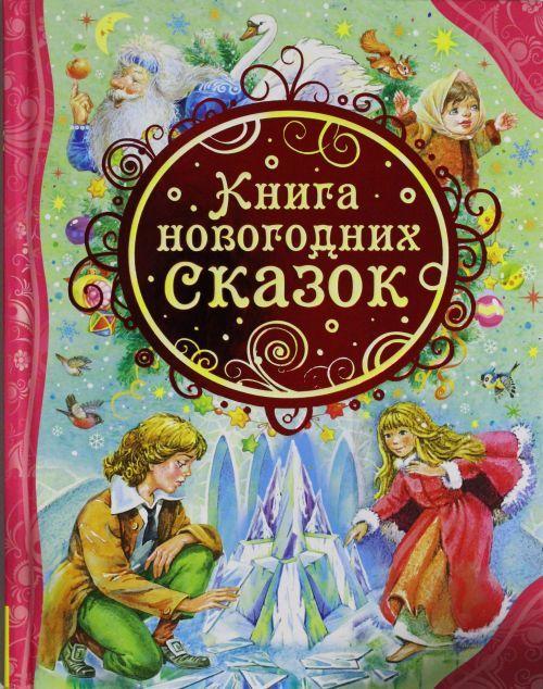 .Книга новогодних сказок