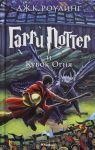 Garri Potter i Kubok Ognja (Neljäs kirja) Harry Potter ja liekehtivä pikari venäjän kielellä