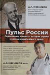 Puls Rossii: perelomnye momenty istorii strany glazami kremlevskogo vracha