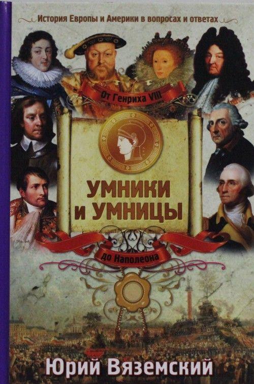 Ot Genrikha VIII do Napoleona. Istorija Evropy i Ameriki v voprosakh i otvetakh