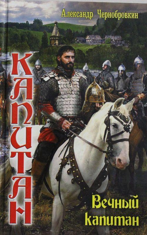 Капитан 6.Князь Путивльский.Вечный капитан