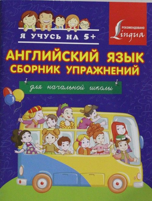 Английский язык. Сборник упражнений. Для начальной школы.