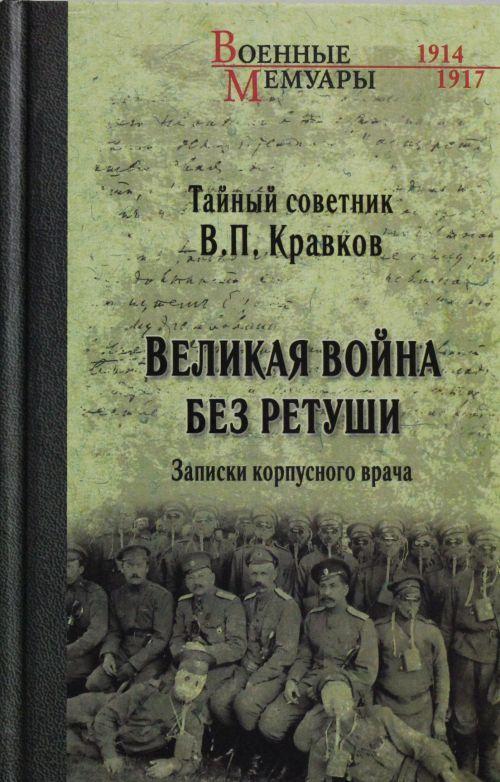 Великая война без ретуши. Записки корпусн врача