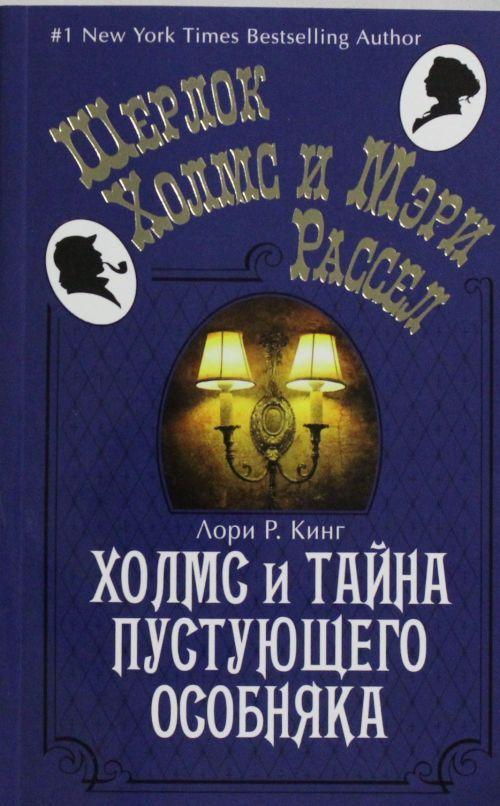 Холмс и тайна пустующего особняка (мягк.обл.)