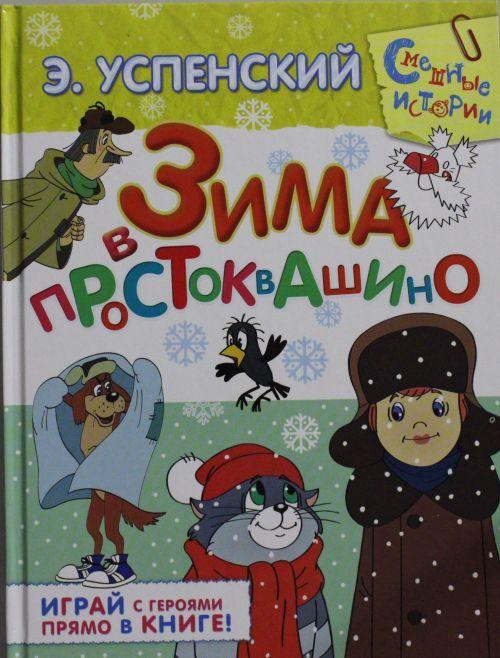 пляжи иллюстрации к книге зима в простоквашино это
