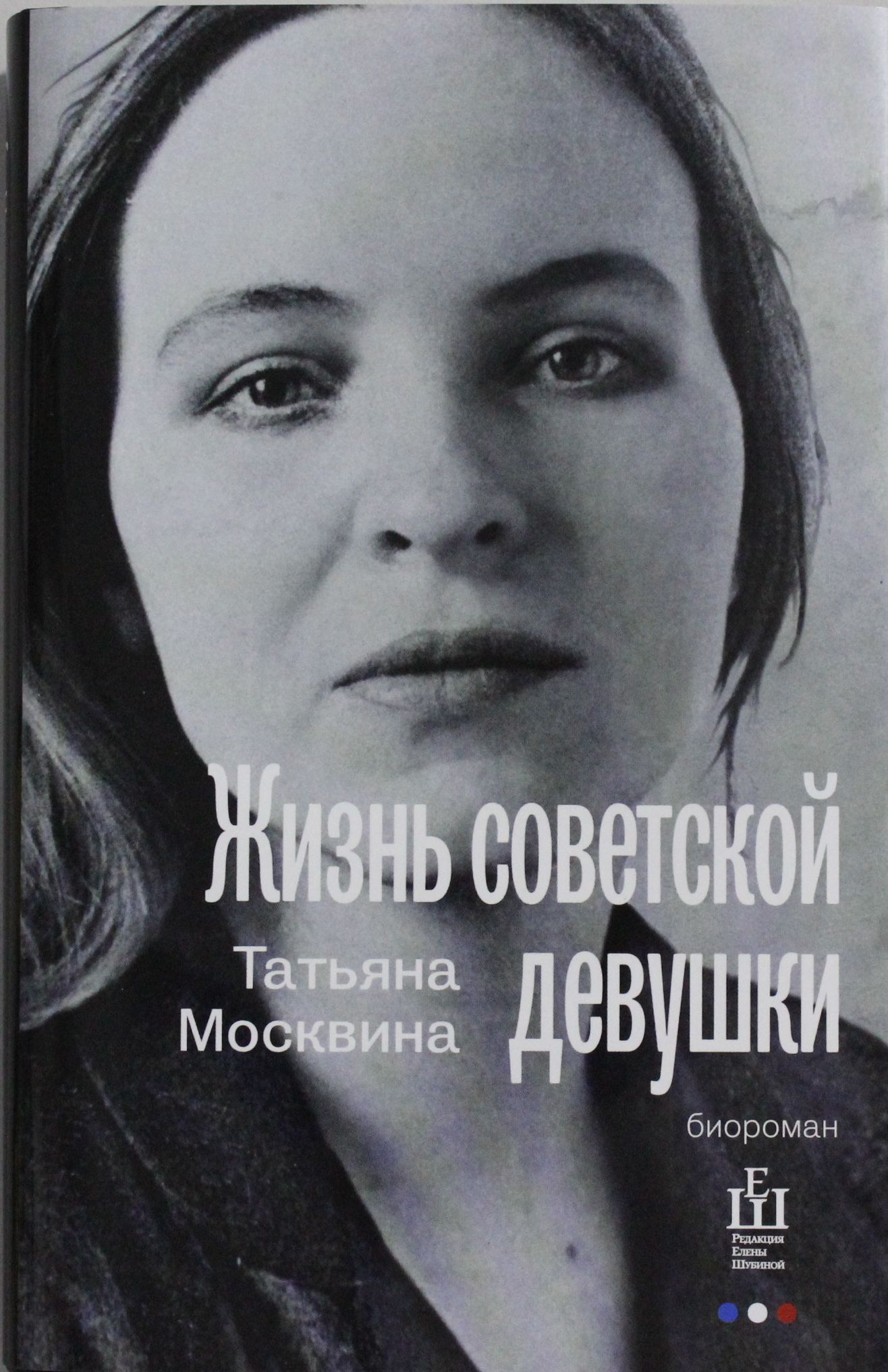 Zhizn sovetskoj devushki