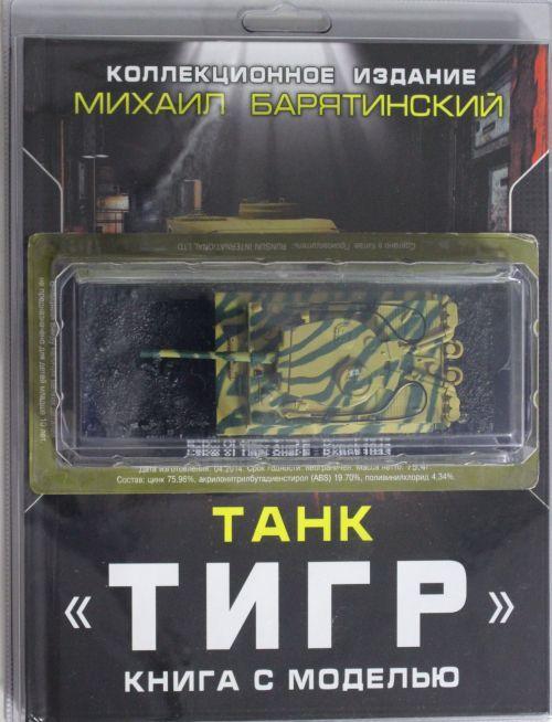 """Tank """"Tigr"""". Kniga s modelju"""