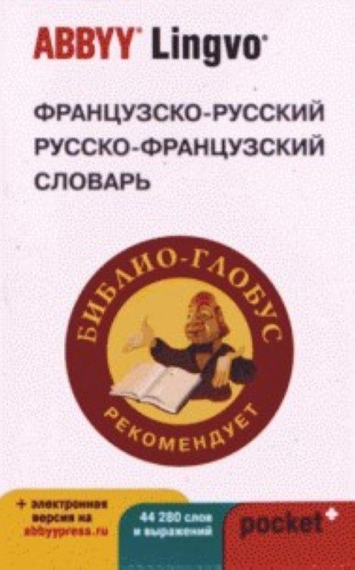 Dictionnaire français-russe et russe-français pocket. Французско-русский русско-французский словарь ABBYY Lingvo POCKET