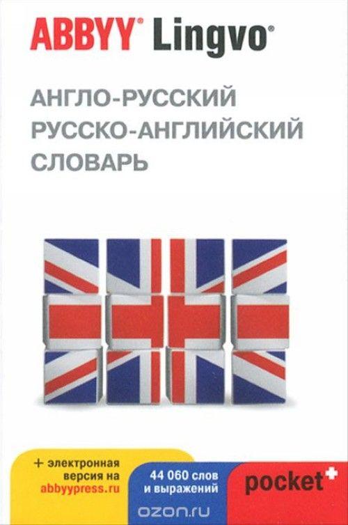 Англо-русский русско-английский словарь ABBYY Lingvo POCKET+